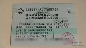 北海道&東日本パス