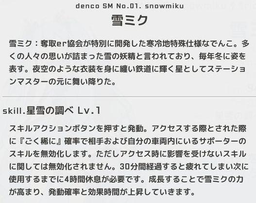 雪ミク02